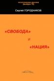 """Книга """"свобода"""" и """"нация"""" автора Сергей Городников"""