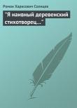 "Книга ""Я наивный деревенский стихотворец..."" автора Роман Солнцев"