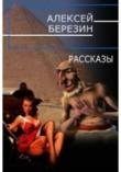 Книга Рабочие будни строителей пирамид (СИ) автора Алексей Березин