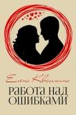 Книга Работа над ошибками (СИ) автора Елена Квашнина