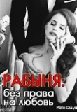 Книга Рабыня: без права на любовь (СИ) автора Рати Ошун