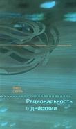 Книга Рациональность в действии автора Джон Роджерс Серл
