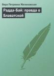 Книга Радда-Бай: правда о Блаватской автора Вера Желиховская