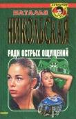 Книга Ради острых ощущений. Гремучая смесь автора Наталья Никольская