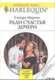 Книга Ради счастья дочери автора Сандра Мартон