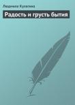 Книга Радость и грусть бытия автора Людмила Кулагина