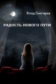 Книга Радость нового пути (СИ) автора Влад Снегирев