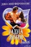 Книга Радуга любви автора Джо Энн Фергюсон