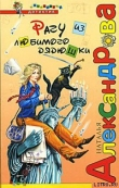 Книга Рагу из любимого дядюшки автора Наталья Александрова
