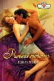 Книга Раненая гордость автора Рената Тревор