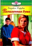 Книга Раскаленная душа автора Элизабет Хардвик