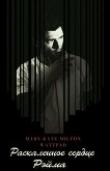 Книга Раскаленное сердце Рэйма -2 (СИ) автора Мэри-Кейт Милтон