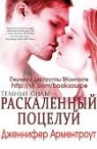 Книга Раскаленный поцелуй (ЛП) автора Дженнифер Л. Арментроут