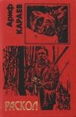 Книга Раскол автора Ариф Караев