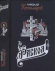Книга Раскол автора Николай Костомаров