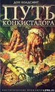 Книга Раскол племен автора Дон Колдсмит