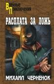 Книга Расплата за ложь автора Михаил Черненок