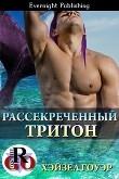 Книга Рассекреченный тритон (ЛП) автора Хэйзел Гоуэр