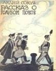 Книга Рассказ о голубом покое автора Андрей Соболь