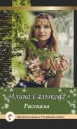 Книга Рассказы автора Алина Салыкова