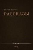 Книга Рассказы автора Георгий Яблочков