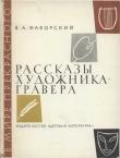 Книга Рассказы художника-гравера автора Владимир Фаворский