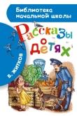 Книга Рассказы о детях (с иллюстрациями)  автора Борис Житков
