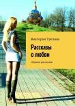 Книга Рассказы о любви (сборник рассказов) автора Виктория Трелина