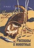 Книга Рассказы о животных автора Рихард Рохт