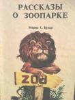 Книга Рассказы о зоопарке автора Марио С. Буиде