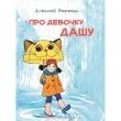 Книга Рассказы про девочку Дашу автора Алексей Березин