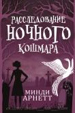 Книга Расследование Ночного Кошмара (ЛП) автора Минди Арнетт