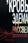 Книга Рассвет Эдема (ЛП) автора Джули Кагава