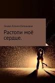 Книга Растопи моё сердце (СИ) автора Ксения Гачава