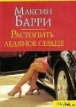 Книга Растопить ледяное сердце автора Максин Барри