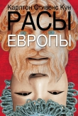 Книга Расы Европы автора Карлтон Кун