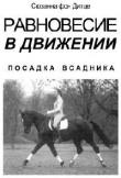 Книга Равновесие в движении. Посадка всадника автора Сюзанна Дитце