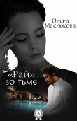 Книга «Рай» во тьме автора Ольга Маслюкова
