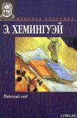 Книга Райский сад автора Эрнест Миллер Хемингуэй