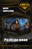 Книга Разбуди меня (СИ) автора Мария Сакрытина