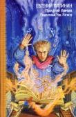 Книга Разделенный Мир автора Евгений Малинин