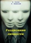 Книга Раздвоение личности автора Виктор Невинский