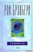 Книга Разговор в ночи автора Рэй Дуглас Брэдбери