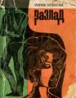 Книга Разлад автора Мария Белахова