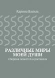 Книга Различные миры моейдуши автора Карина Василь