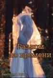 Книга Разлом во времени (СИ) автора Виктория Ленц