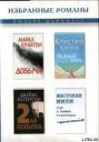 Книга Разные берега автора Кристин Ханна