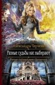 Книга Разные судьбы нас выбирают автора Александра Черчень