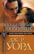 Книга Разоблаченный любовник автора Дж. Уорд