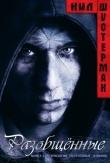 Книга Разобщённые (ЛП) автора Нил Шустерман